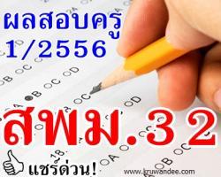 ประกาศผลสอบครูผู้ช่วย สพม.32 ปี 2556 - แชร์ด้วยนะครับ