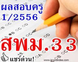 ประกาศผลการสอบแข่งขัน ตำแหน่งครูผู้ช่วย สพม.33(สุรินทร์)  ปี 2556 - แชร์ด้วยนะครับ