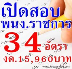กศน.จังหวัดบุรีรัมย์ เปิดสอบพนักงานราชการ จำนวน 34 อัตรา - เงินเดือน 15,960 บาท