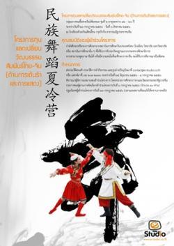 ข่าวดี! ทุนแลกเปลี่ยนวัฒนธรรมสัมพันธ์ไทย-จีน (ด้านการเต้นรำและการแสดง)