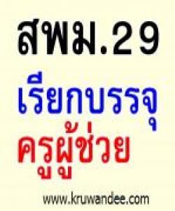 สพม.29 เรียกบรรจุครูผู้ช่วย จำนวน 2  อัตรา - รายงานตัว 8 กรกฎาคม 2556