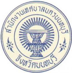 ประกาศเทศบาลนครนนทบุรี เปิดสอบบรรจุพนักงานจ้าง - รับสมัครถึง 31 ก.ค.2556