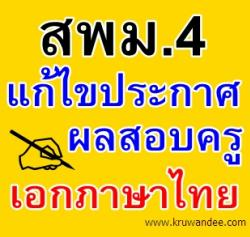 ด่วน! สพม.4 แก้ไขประกาศผลสอบบรรจุครูผู้ช่วย 1/2556 วิชาเอกภาษาไทย
