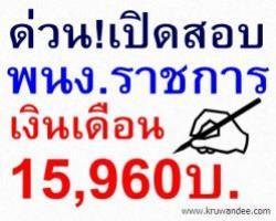 โรงเรียนสังข์อ่ำวิทยา เปิดสอบพนักงานราชการ เงินเดือน 15,960 บาท - รับสมัคร 15-21 ก.ค.2556
