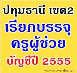 สพป.ปทุมธานี เขต 2 เรียกบรรจุครูผู้ช่วย บัญชีปี 2555 จำนวน 82 อัตรา - รายงานตัว 24 กรกฎาคม 2556