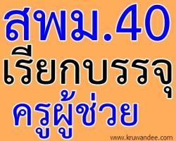 สพม.40 เรียกบรรจุครูผู้ช่วย จำนวน 17 อัตรา - รายงานตัว 16 ก.ค. 2556