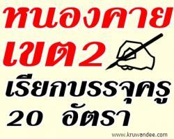 สพป.หนองคาย เขต 2 เรียกบรรจุครูผู้ช่วย จำนวน 20 อัตรา - รายงานตัว 1 สิงหาคม 2556