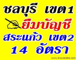 ด่วน! ชลบุรี เขต1 ยืมบัญชี สระแก้ว เขต 2 จำนวน 14 อัตรา - รายงานตัว 1 สิงหาคม 2556