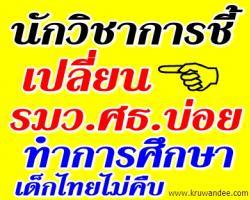นักวิชาการชี้เปลี่ยน รมว.ศธ.บ่อยทำการศึกษาเด็กไทยไม่คืบ แก้แต่ปัญหารายวัน