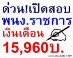 โรงเรียนบ้านคลองยายสร้อย เปิดสอบพนักงานราชการ เงินเดือน 15,960 บาท - รับสมัคร 25 - 30  กรกฎาคม  2556