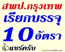 สพป.กรุงเทพฯ เรียกบรรจุครู จำนวน 10 อัตรา (เรียกสำรอง 7 อัตรา) - รายงานตัว 25 กรกฎาคม 2556