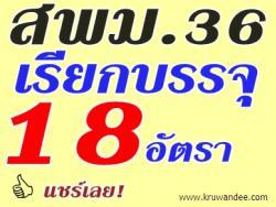 สพม.36 เรียกบรรจุครูผู้ช่วย จำนวน 18 อัตรา - รายงานตัว 29 กรกฎาคม 2556