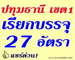 สพป.ปทุมธานี เขต 1 เรียกบรรจุครูผู้ช่วย จำนวน 27 อัตรา - รายงานตัว 30 กรกฎาคม 2556