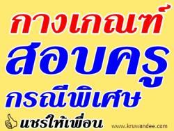 กางหลักเกณฑ์การสอบบรรจุครูผู้ช่วย กรณีพิเศษ กรณีพิเศษ (ปรับปรุงใหม่ล่าสุด 18 กรกฎาคม 2556)