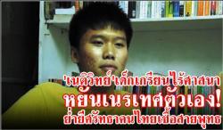 """""""เนติวิทย์"""" เด็กไทยไร้ศาสนา จ้องล้มล้างลัทธิพุทธในโรงเรียน"""