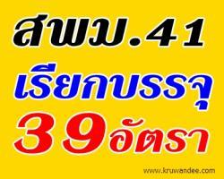 สพม.41 เรียกบรรจุครูผู้ช่วย จำนวน 39 อัตรา - รายงานตัว 1 สิงหาคม 2556