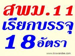 สพม.11 เรียกบรรจุครูผู้ช่วย (ยืมบัญชี สพม.12) จำนวน 18 อัตรา - รายงานตัว 4 สิงหาคม 2556