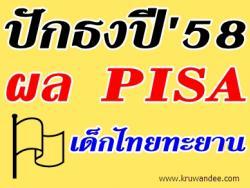 ปักธงปี 58 ผล PISA เด็กไทยทะยาน