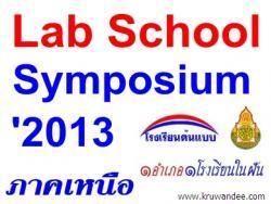 ขอเชิญร่วมงาน Lab School Symposium 2013 ระหว่างวันที่ 31 ก.ค.- 2 ส.ค.2556 ณ โรงแรมโลตัสปางสวนแก้ว