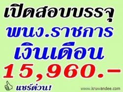 โรงเรียนบ้านกองก๋อย เปิดสอบพนักงานราชการ เงินเดือน 15,960 บาท - รับสมัครตั้งแต่วันที่  1 ถึง 7 ส.ค.2556