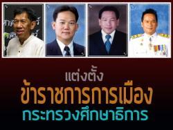 ข่าวสำนักงานรัฐมนตรี แต่งตั้งข้าราชการการเมือง