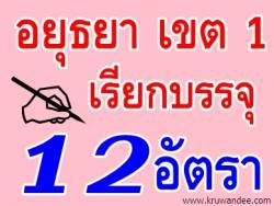 สพป.อยุธยา เขต 1 เรียกบรรจุครู 12 อัตรา - รายงานตัว 31 กรกฎาคม 2556