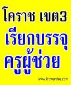 สพป.นครราชสีมา เขต 3 เรียกบรรจุครูผู้ช่วย 26 อัตรา - รายงานตัว 8 สิงหาคม 2556