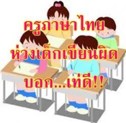 ครูภาษาไทยห่วงเด็กเขียนผิดบอก...เท่ดี!!