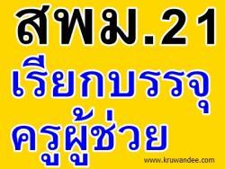สพม.21 เรียกบรรจุครูผู้ช่วย 4 อัตรา - รายงานตัว วันที่ 15 สิงหาคม 2556
