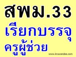 สพม.33 เรียกบรรจุครูผู้ช่วย 11 อัตรา - รายงานตัว วันที่ 13 สิงหาคม 2556