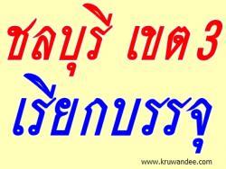 สพป.ชลบุรี เขต 3 เรียกบรรจุครูผู้ช่วย จำนวน 6 อัตรา - รายงานตัว 5 สิงหาคม 2556