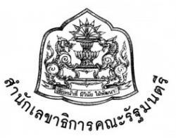 สำนักเลขาธิการคณะรัฐมนตรี เปิดสอบบรรจุพนักงานราชการ 10 อัตรา - รับสมัคร 5-9สิงหาคม 2556