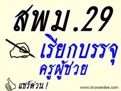 สพม.29 เรียกบรรจุครูผู้ช่วย 3 อัตรา - รายงานตัว 16 สิงหาคม 2556