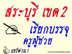 สพป.สระบุรี เขต 2 เรียกบรรจุครูผู้ช่วย จำนวน 47 อัตรา - รายงานตัว 15 สิงหาคม 2556