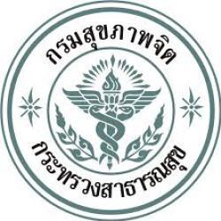 กรมสุขภาพจิต เปิดสอบพนักงานราชการ จำนวน 95 อัตรา - รับสมัคร 13 - 19 สิงหาคม 2556