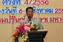สพฐ.ประชุมสัมมนาผู้อำนวยการเขตพื้นที่การศึกษาทั่วประเทศ ครั้งที่ 4/2556