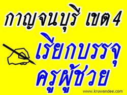 สพป.กาญจนบุรี เขต 4 เรียกบรรจุครูผู้ช่วย จำนวน 3 อัตรา  - รายงานตัว 15 สิงหาคม 2556