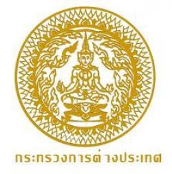 สำนักงานปลัดกระทรวงการต่างประเทศ สำนักบริหารบุคคล เปิดสอบบรรจุรับราชการ 4 อัตรา