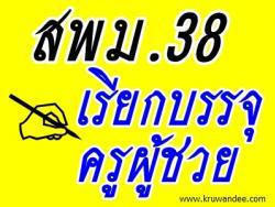สพม.38 เรียกบรรจุครูผู้ช่วย จำนวน 5 อัตรา - รายงานตัว 15 สิงหาคม 2556