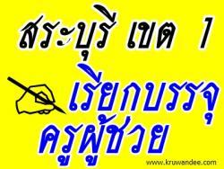 สพป.สระบุรี เขต 1 เรียกบรรจุครูผู้ช่วย จำนวน 2 อัตรา  - รายงานตัว 15 สิงหาคม 2556