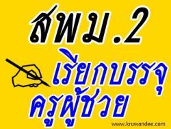 สพม.2 เรียกบรรจุครูผู้ช่วย จำนวน 23 อัตรา  - รายงานตัว 16 สิงหาคม 2556