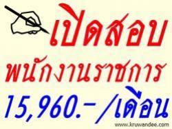 โรงเรียนศรีเทพประชาสรรค์ เปิดสอบพนักงานราชการ เงินเดือน 15,960 บาท และครูธุรการ