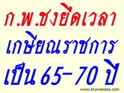 ก.พ.ชงยืดเวลาเกษียณราชการเป็น65-70ปี