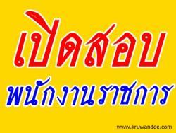 โรงเรียนสวนกุหลาบวิทยาลัย ธนบุรี เปิดสอบพนักงานราชการ ตำแหน่งครูผู้สอน จำนวน 16 อัตรา