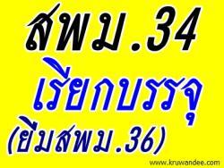 สพม.34  เรียกบรรจุครูผู้ช่วย จำนวน 2 อัตรา (ยืมบัญชี สพม.36) - รายงานตัว 23 ส.ค. 2556