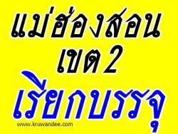 สพป.แม่ฮ่องสอน เขต 2 เรียกบรรจุครูผู้ช่วย จำนวน 19 อัตรา - รายงานตัว 19 ส.ค. 2556