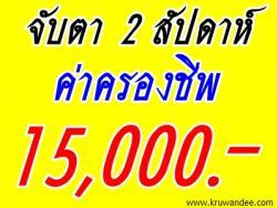 จับตา 2 สัปดาห์ ค่าครองชีพ 15,000 บาท ครูอัตราจ้าง