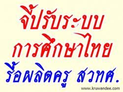 จี้ปรับระบบการศึกษาไทย-รื้อผลิตครู สวทศ. แนะนักศึกษาครูต้องมีพี่เลี้ยง