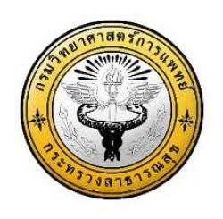 กรมวิทยาศาสตร์การแพทย์ เปิดสอบพนักงานราชการ 24 อัตรา - รับสม้คร 21-27  สิงหาคม 2556