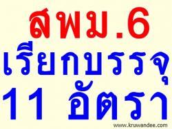 สพม. 6 เรียกบรรจุครูผู้ช่วย จำนวน 11 อัตรา  - รายงานตัว 30 สิงหาคม 2556